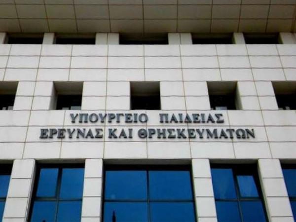 Υπουργείο Παιδείας, Έρευνας και Θρησκευμάτων
