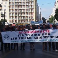 Πορεία για τον εορτασμό της 3ης Δεκέμβρη στην Αθήνα