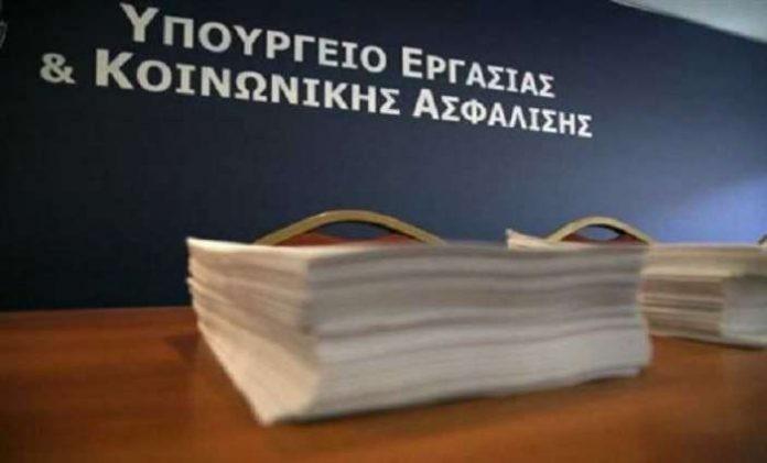 Υπουργείο Εργασίας και Κοινωνικής Ασφάλισης