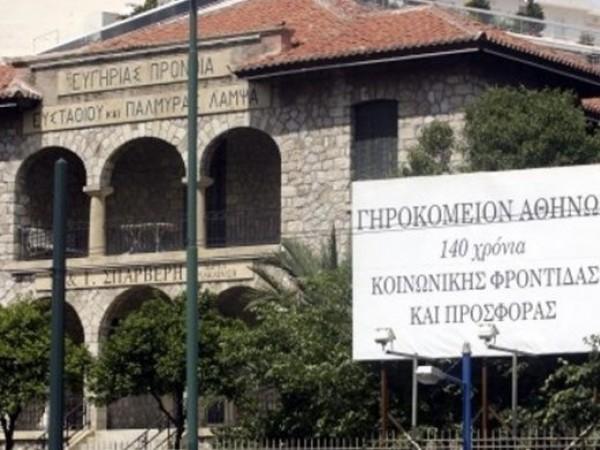 Άποψη του κεντρικού κτιρίου του Γηροκομείου Αθηνών