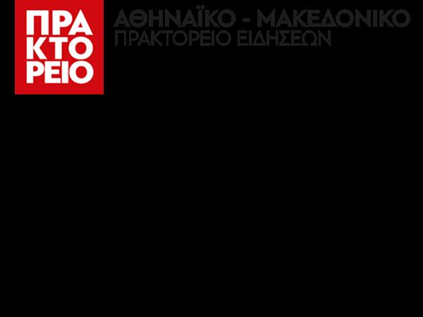 Αθηναϊκό - Μακεδονικό Πρακτορείο Ειδήσεων