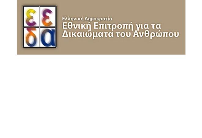 Εθνική Επιτροπή για τα Δικαιώματα του Ανθρώπου