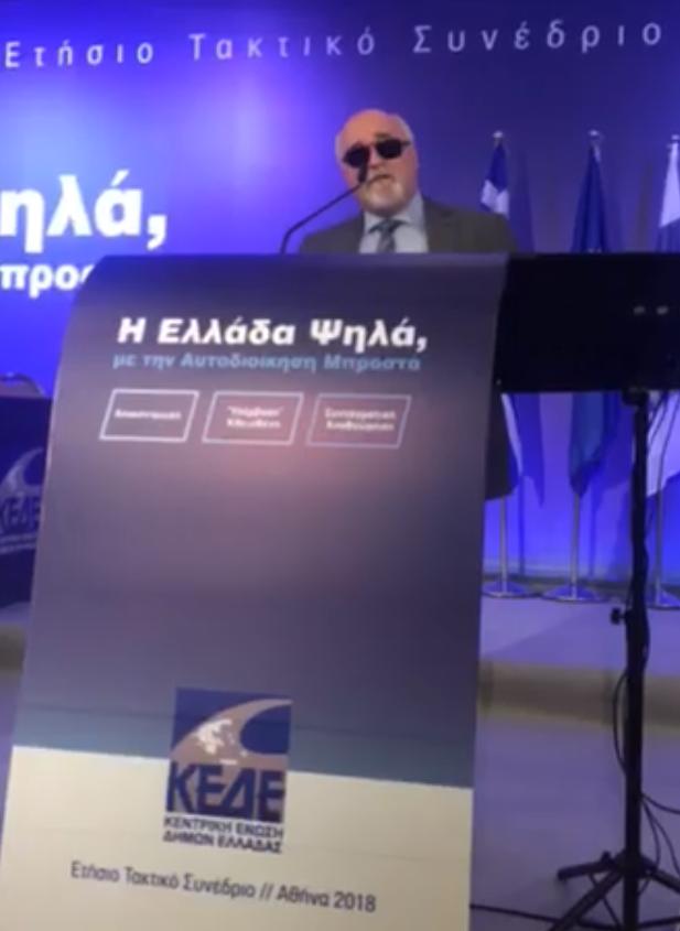 Ι. Βαρδακαστάνης στο συνέδριο της ΚΕΔΕ