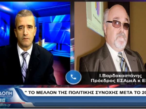 Ο Ι. Βαρδακαστάνης μιλάει με τον Κώστα Τοτοκώτση του TV ΡΟΔΟΠΗ