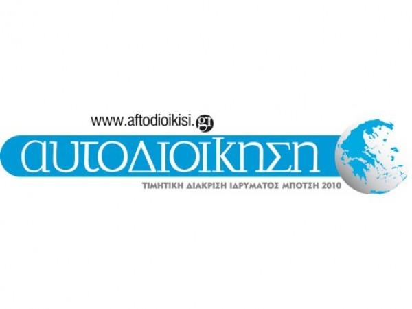 Λογότυπο του aftodioikisi.gr