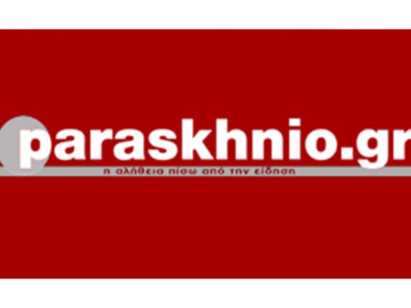 Το λογότυπο του site Paraskhnio.gr