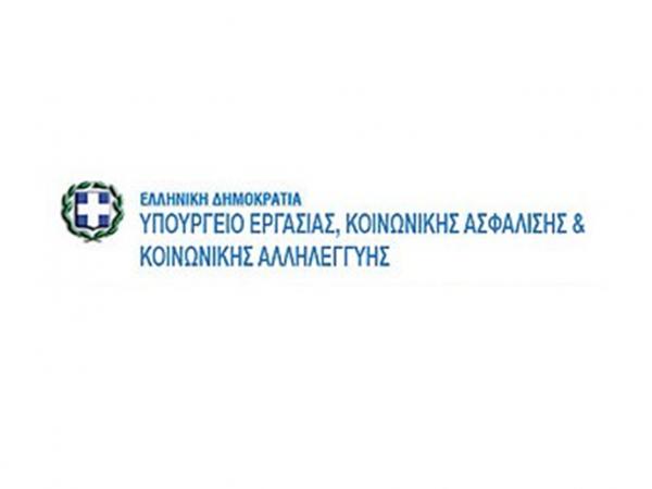 Το λογότυπο του Υπουργείου Εργασίας, Κοινωνικής Ασφάλισης και Κοινωνικής Αλληλεγγύης