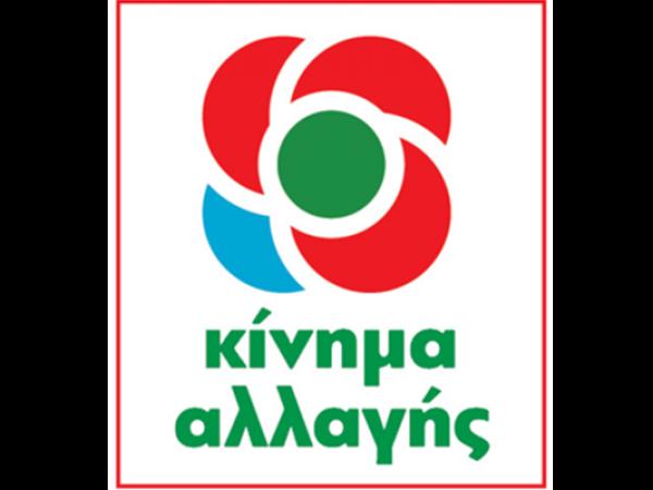 Λογότυπο του ΚΙΝΑΛ