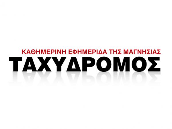 Λογότυπο του ΤΑΧΥΔΡΟΜΟΣ Ν. Μαγνησίας