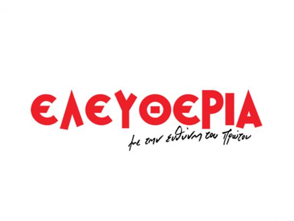 Το λογότυπο της εφημερίδας ΕΛΕΥΘΕΡΙΑ