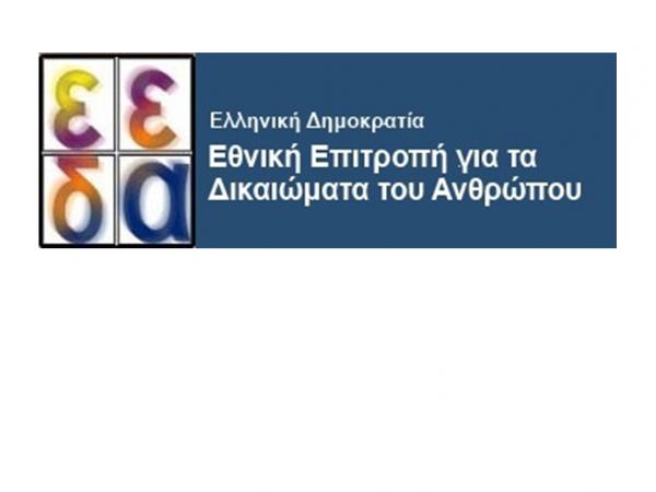 Το λογότυπο της ΕΕΔΑ