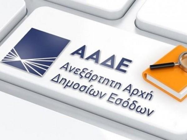 Το λογότυπο της ΑΑΔΕ σε πληκτρολόγιο