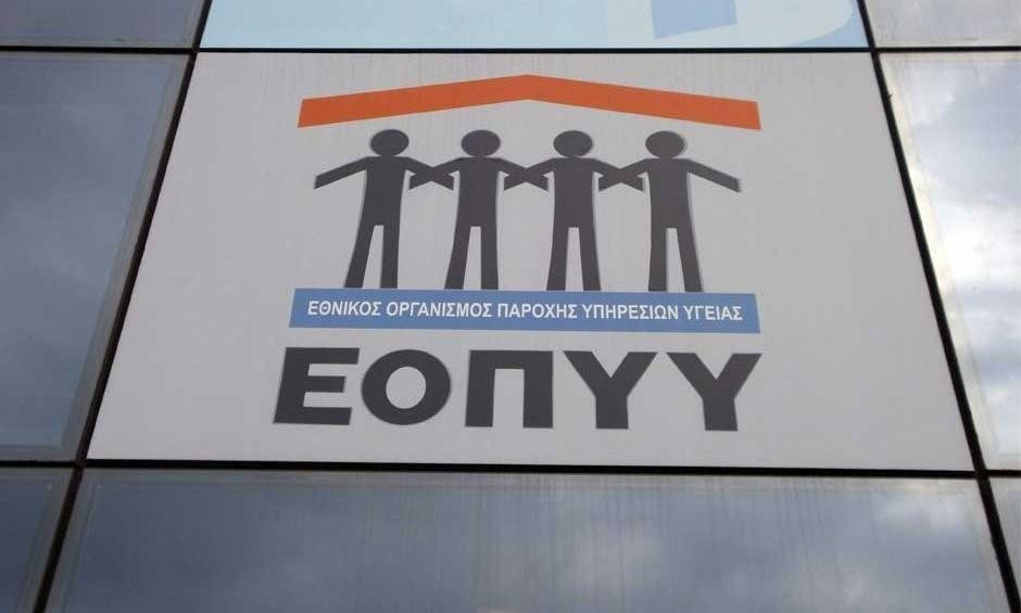 Το λογότυπο του ΕΟΠΥΥ