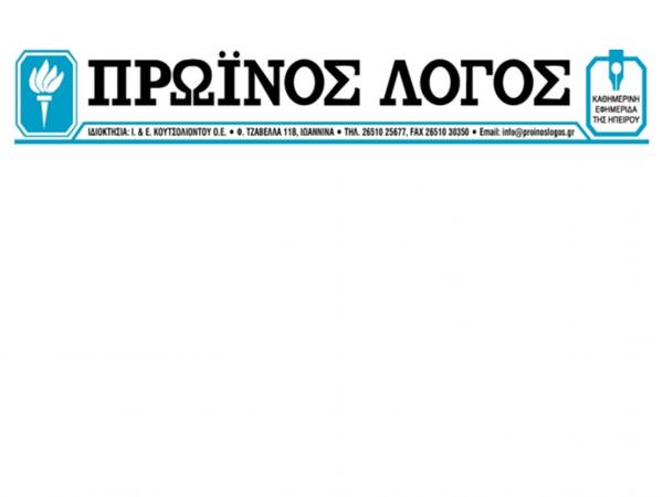 Το λογότυπο της εφημερίδας