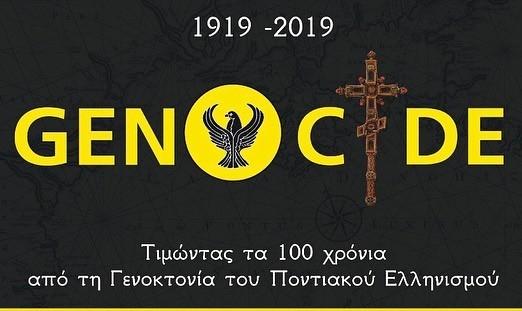 Το λογότυπο της εκδήλωσης