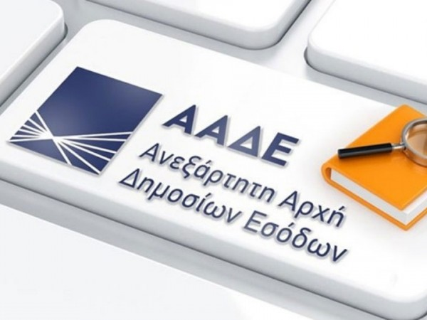 Το λογότυπο της ΑΑΔΕ