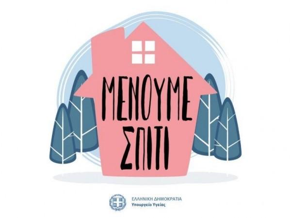 Το λογότυπο του Μένουμε Σπίτι