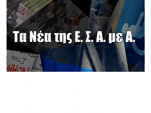 Λογότυπο τα Νέα της ΕΣΑμεΑ