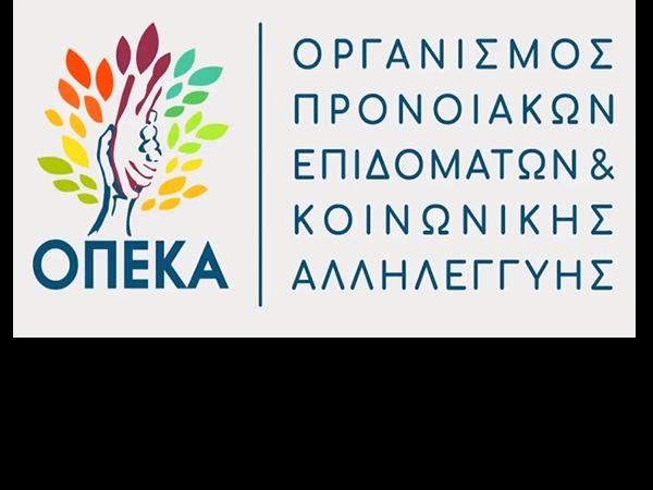 To λογότυπο του ΟΠΕΚΑ