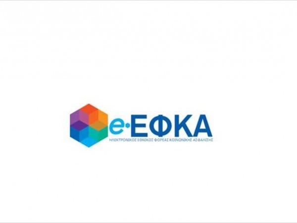 To λογότυπο του e- ΕΦΚΑ