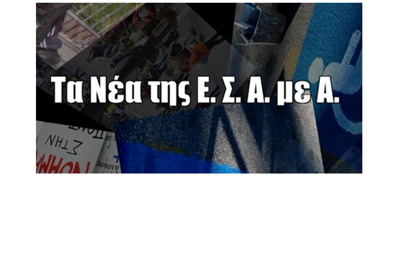 Λογότυπο για τα Νέα της ΕΣΑμεΑ