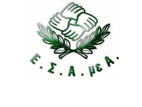 To λογότυπο της ΕΣΑμεΑ