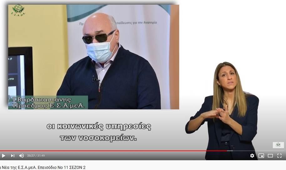 Στιγμιότυπο από την εκπομπή